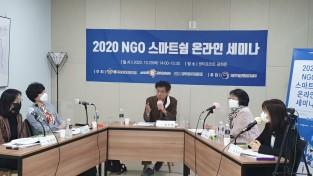 (사)학부모정보감시단 스마트과의존 예방과 대책 '2020 NGO 스마트쉼 온라인 세미나' 개최